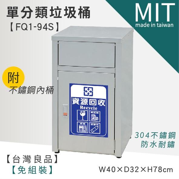 【單分類垃圾桶 FQ1-94S 】分類垃圾桶 清潔箱 資源回收桶 垃圾桶 回收桶 回收箱 分類桶 垃圾分類