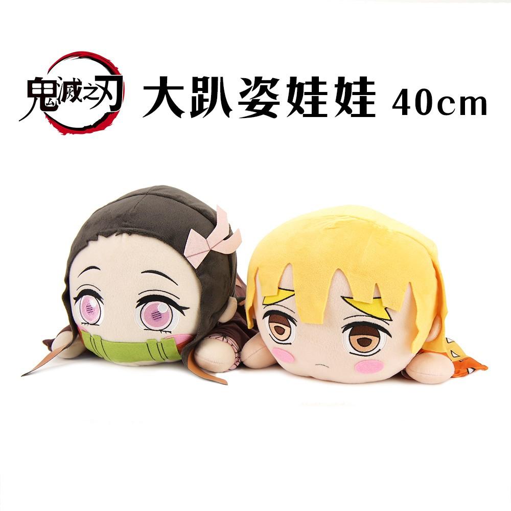 【SEGA】日本進口 鬼滅之刃 趴姿 絨毛娃娃 40cm 我妻善逸 竈門禰豆子