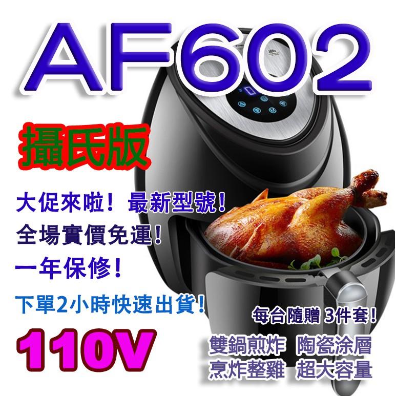 【現免運】  科帥AF602 攝氏版 110V台灣電壓 空氣炸鍋 氣炸鍋 廚房電器  電炸鍋 炸薯條機 電烤爐