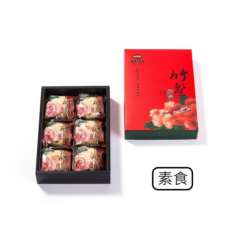 新復珍 | 綠豆椪禮盒 – 素食-6入