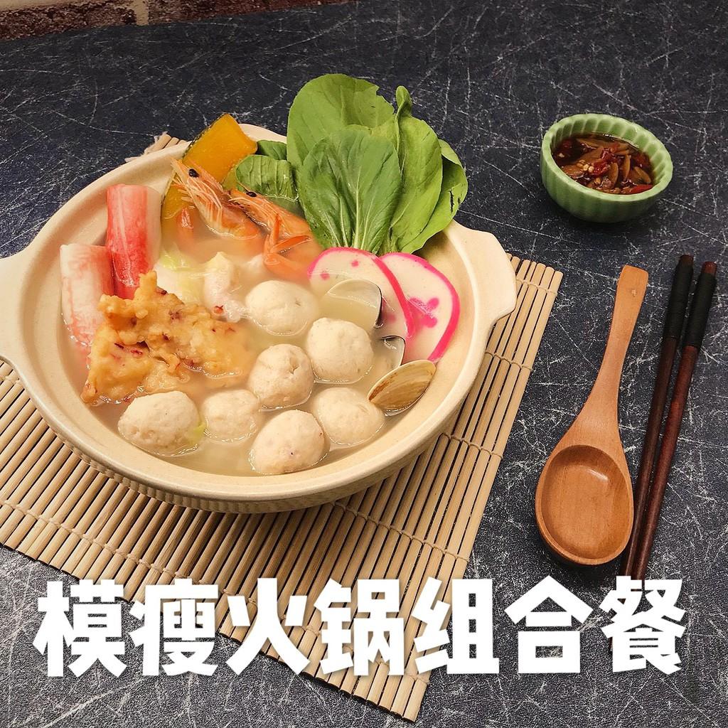 黃正宜生酮餐 模瘦火鍋組合餐
