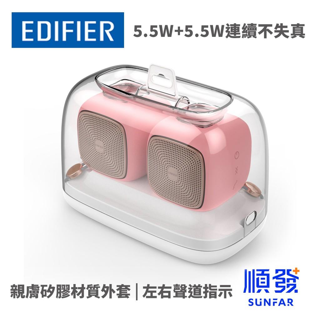 EDIFIER MP202DUO 藍牙喇叭 粉紅色-