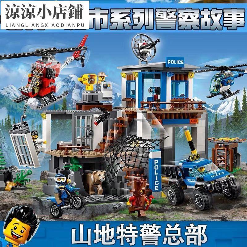 《涼涼小店鋪》兼容樂高積木城市系列警察局飛機汽車局益智拼裝樂高玩具男孩