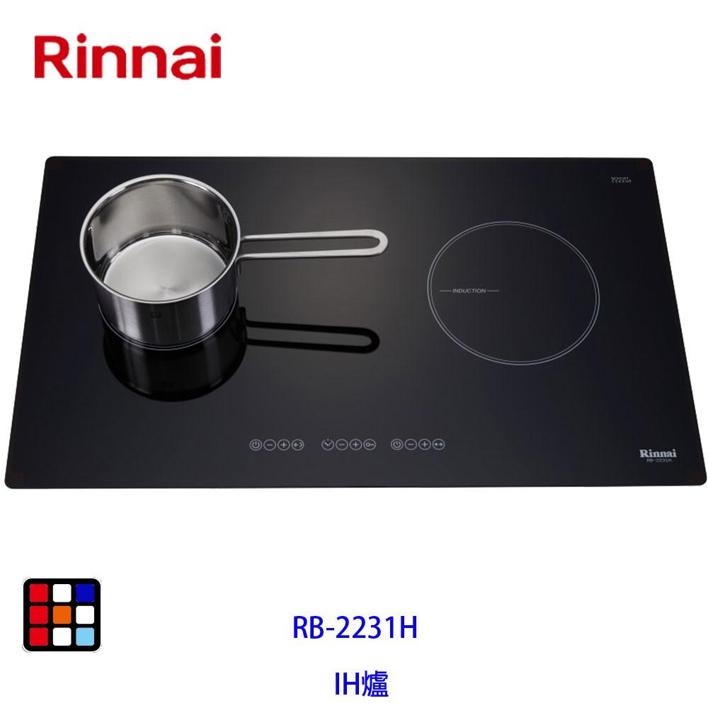 林內牌 RB-2231H IH智慧感應爐 陶瓷玻璃觸控面板
