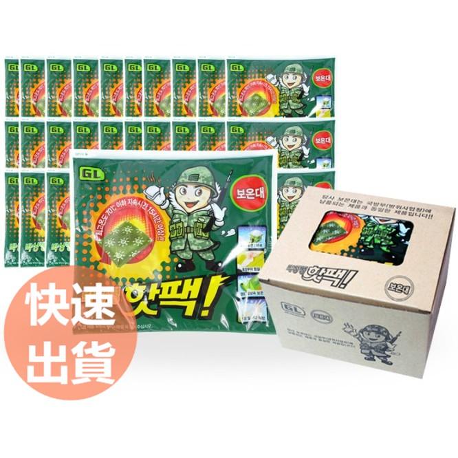 【$299免運】韓國 GL軍人暖暖包 超強超持久 暖暖包 手握式