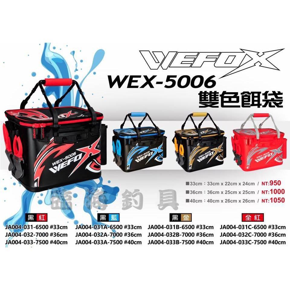 臨海釣具 24H營業 WEX-5006 雙色餌袋 33 36 40黑紅、黑藍、黑金、全紅