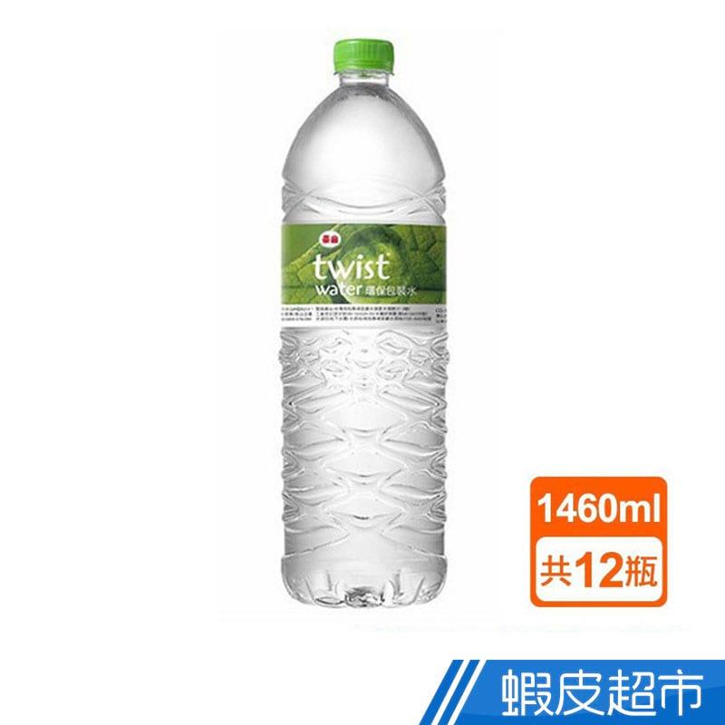 泰山 Twist Water環保包裝水 環保水 1460mlx12瓶/箱 環保礦泉水 泰山 現貨