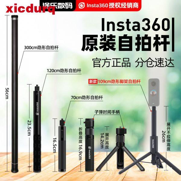 新款Insta360 ONE X2 影石oner三腳架自拍桿全景相機子彈時間手柄隱形
