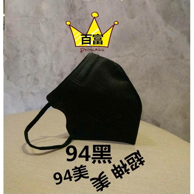 台灣製造 現貨 興安口罩 兒童.成人3D立體4層醫用口罩《扁繩》*94黑/50入/盒-36 #百富生活館