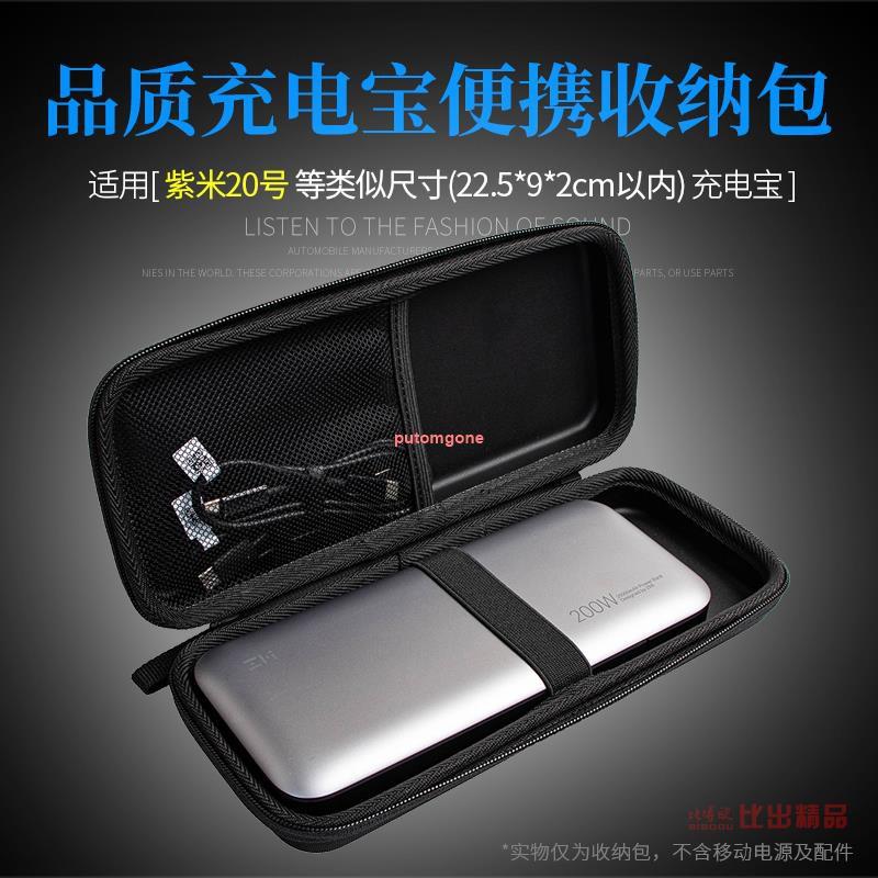 店長推薦☔適用紫米20號移收納包200W大功率25000mAh硬殼保護盒