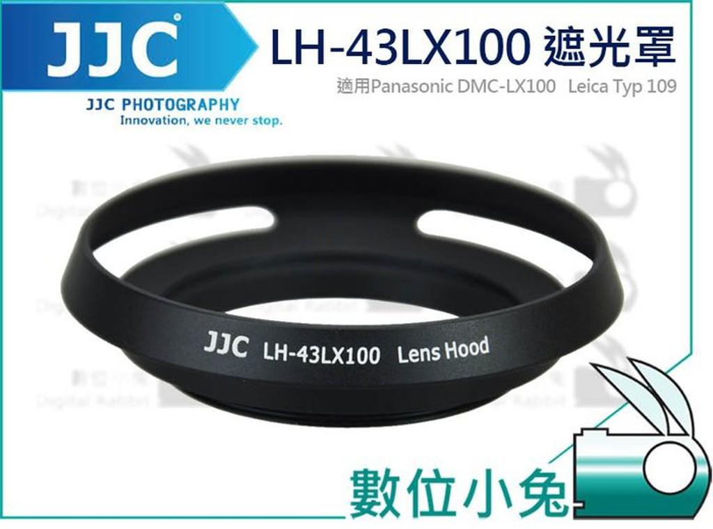 數位小兔【JJC Panasonic LX100 遮光罩 】金屬 LH-43LX100 Leica Typ 109