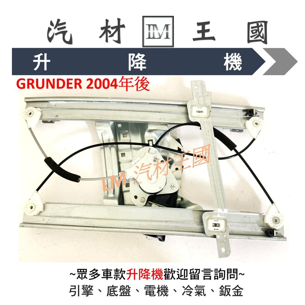 【LM汽材王國】 升降機 GRUNDER 2004年後 電動窗 電動 昇降機 前門 後門 三菱