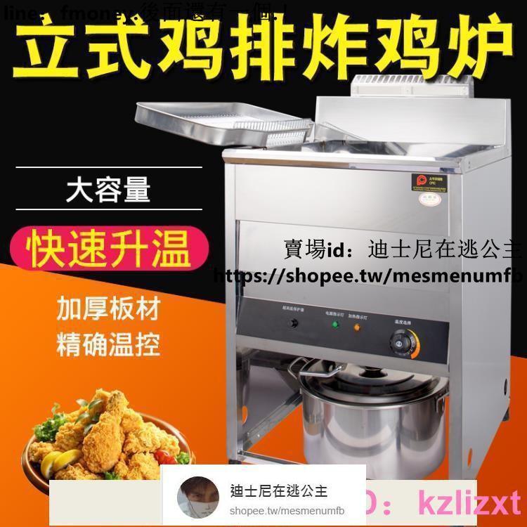 油炸機 依維思電炸爐燃氣炸鍋單缸立式油炸機炸爐自動恒溫商用炸雞排 220V -6.6 解憂