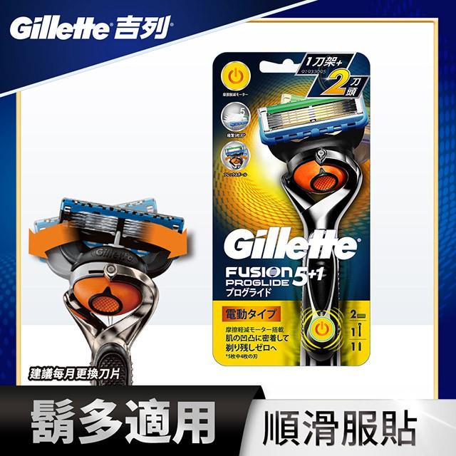 吉列 無感動力Proglide系列刮鬍刀(1刀架2刀頭)