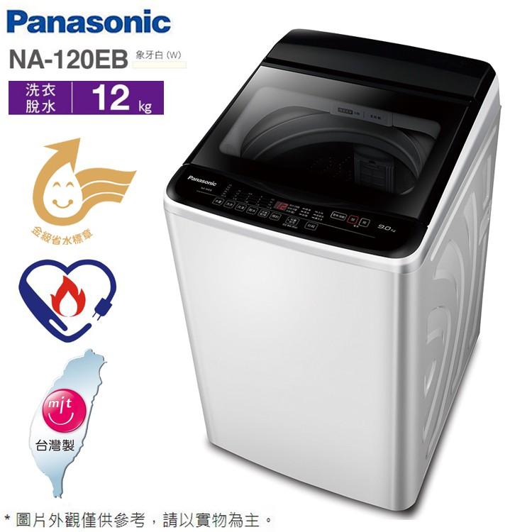 Panasonic國際牌12公斤超強淨定頻洗衣機 NA-120EB-W~含拆箱定位