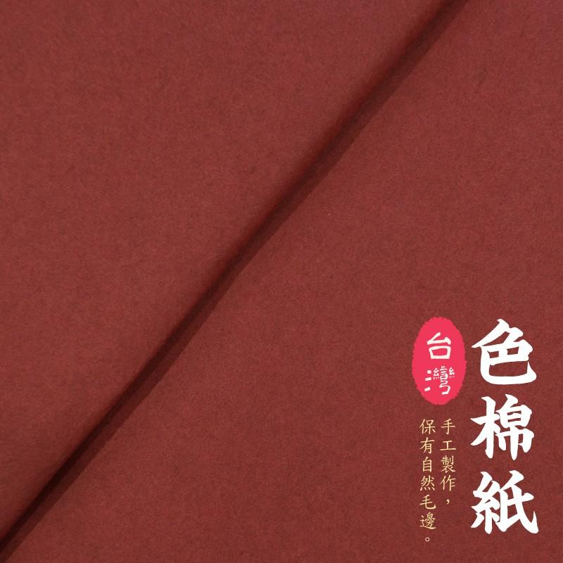 台灣手工色棉紙/傳統藝術棉紙/美術紙[90X60CM]【紙典迷津+長春紙舖】