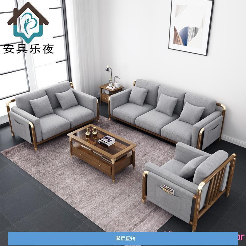北歐 現貨北歐沙發美式輕奢沙發組合123人位全實木白蠟木組合布藝軟體沙發傢俱、居家