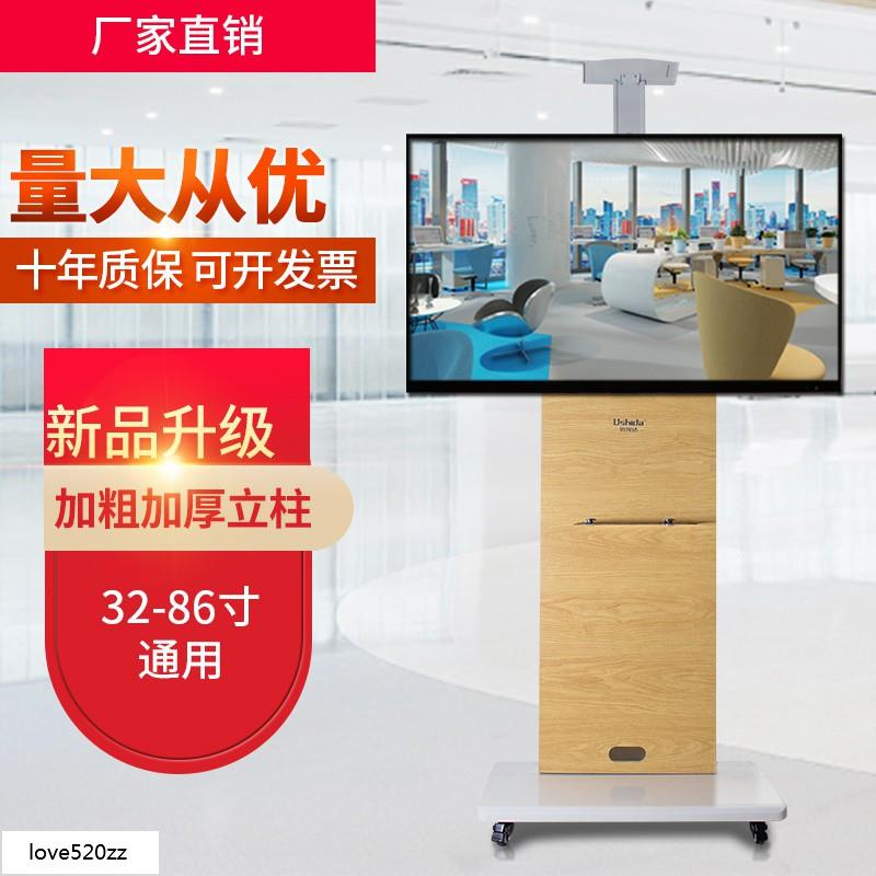 M/S優選 32-70吋顯示器 液晶電視架 電視壁掛架 電視機架子落地落地式可移動支架一體機辦公室推車55/75/86寸
