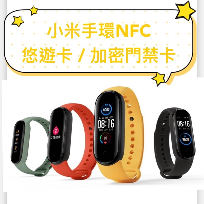 小米手環5 NFC 小米Color 小米手錶 華米複製 破解悠遊卡 門禁卡