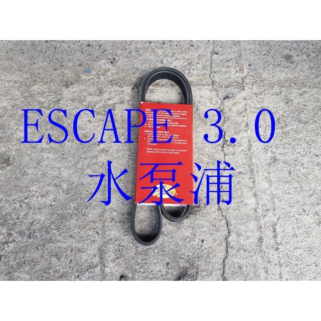 TRIBUTE.ESCAPE 3.0 2003年7月前 水泵浦皮帶.水幫浦皮帶.水邦浦皮帶
