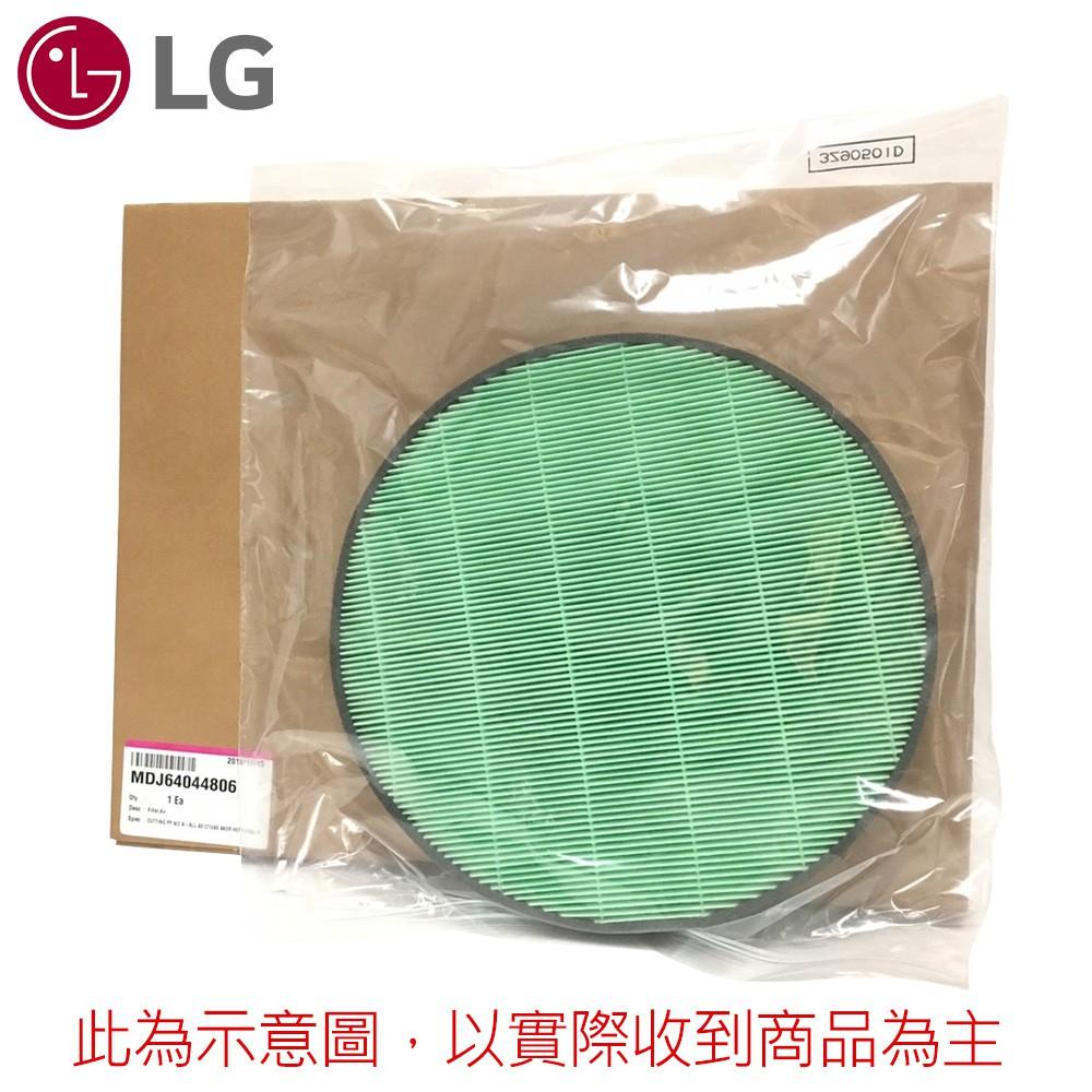 LG 樂金 AAFTVH101 抗敏HEPA濾網 大漢堡 空氣清淨機 PS-V329 宅配含運