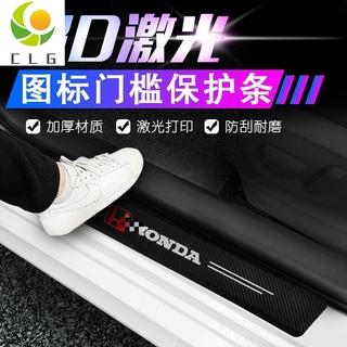 【質量保證】適用於本田汽車碳纖紋門檻條防踩貼 迎賓踏板裝飾條 保險杠門邊防撞防刮蹭CRV5.5  CRV 5代 5.5代