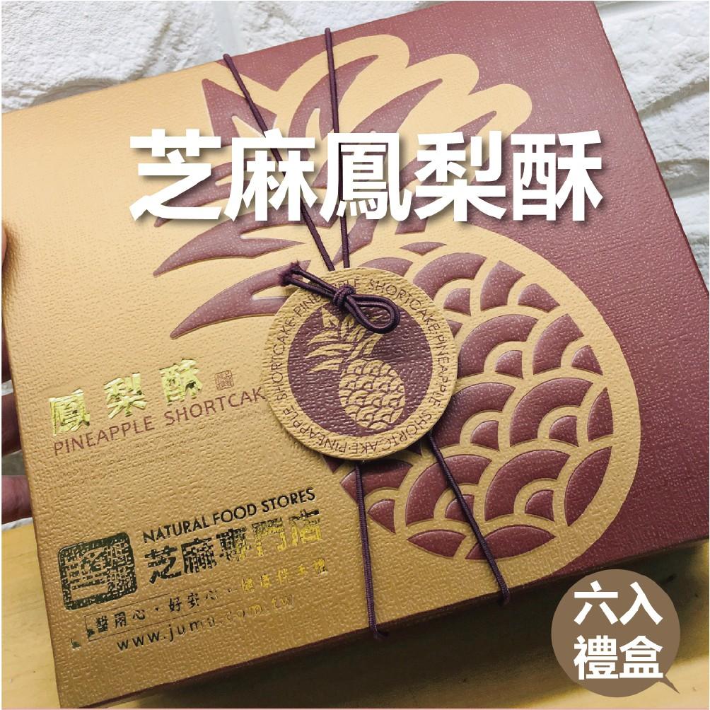 【醬媽媽】黑芝麻-鳳梨酥禮盒6入 愛吃鳳梨酥的你,千萬別錯過