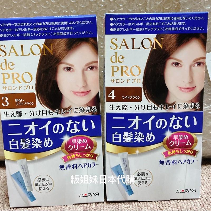 現貨✈️日本原裝新包裝 DARIYA 塔莉雅 Salon de pro 沙龍級染髮劑 無味型 3號 4號 白髮染