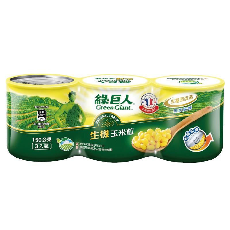 【綠巨人】 生機(原有機)玉米粒150g*3罐 (三入一組價)