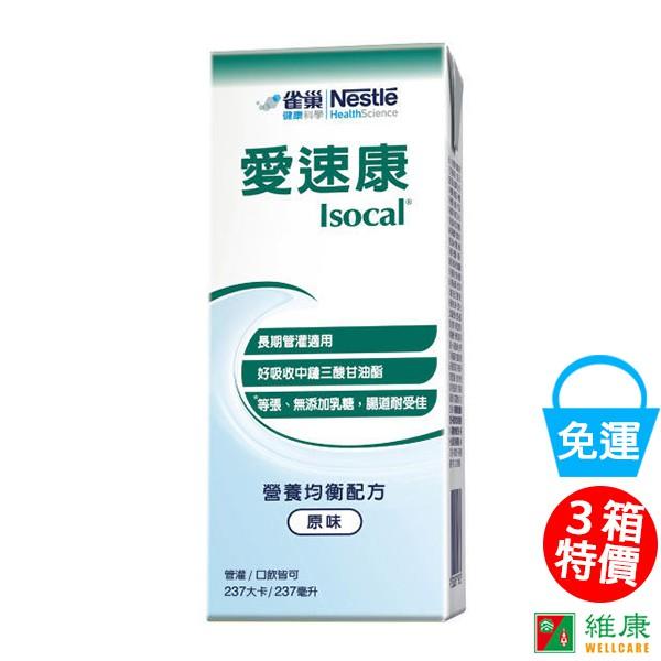 雀巢 愛速康液體 3箱(72罐/每罐237ml) 維康 新包裝 免運