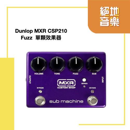MXR CSP-210 Sub Machine Octave Fuzz 絕地音樂樂器中心
