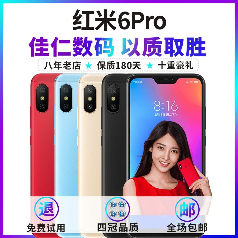 二手手機小米紅米6Pro智能安卓便宜學生備用閑魚智能手機低價清倉 現貨 熱標