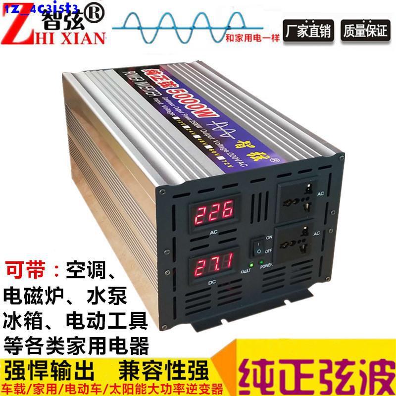 智弦1000W3000W5000W純正弦波逆變器12V24V48V60V轉220V家用車載