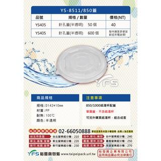 【裕發興包裝】YS-8511/ 850蓋(142口徑)-PP