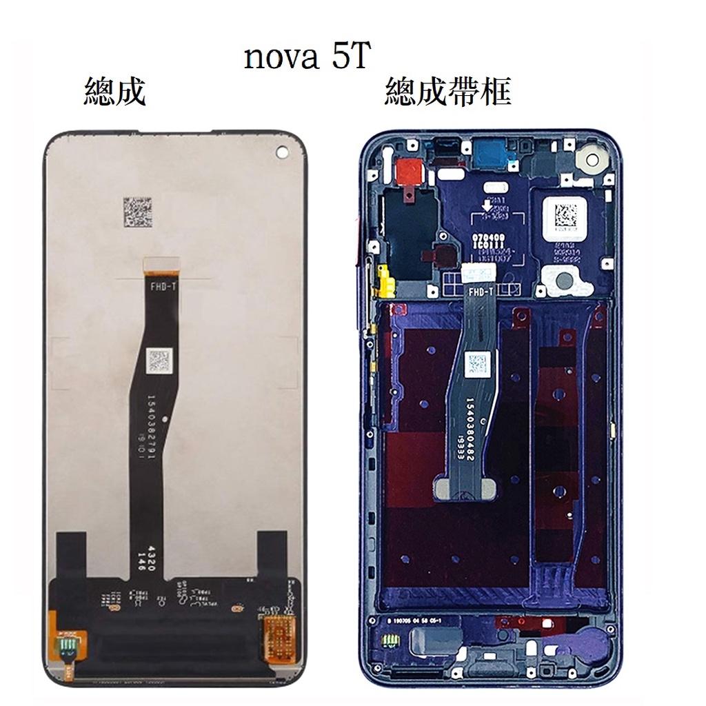 適用於華爲HUAWEI nova 5T液晶顯示器觸摸屏熒幕總成帶框
