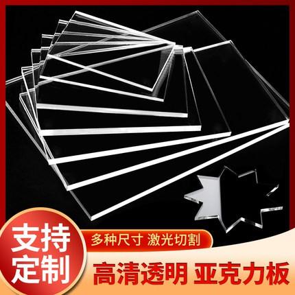 透明方形板/圓形板 壓克力板 有機玻璃板 模型板 可做壓泥板 畫板 激光板 模型配件材料