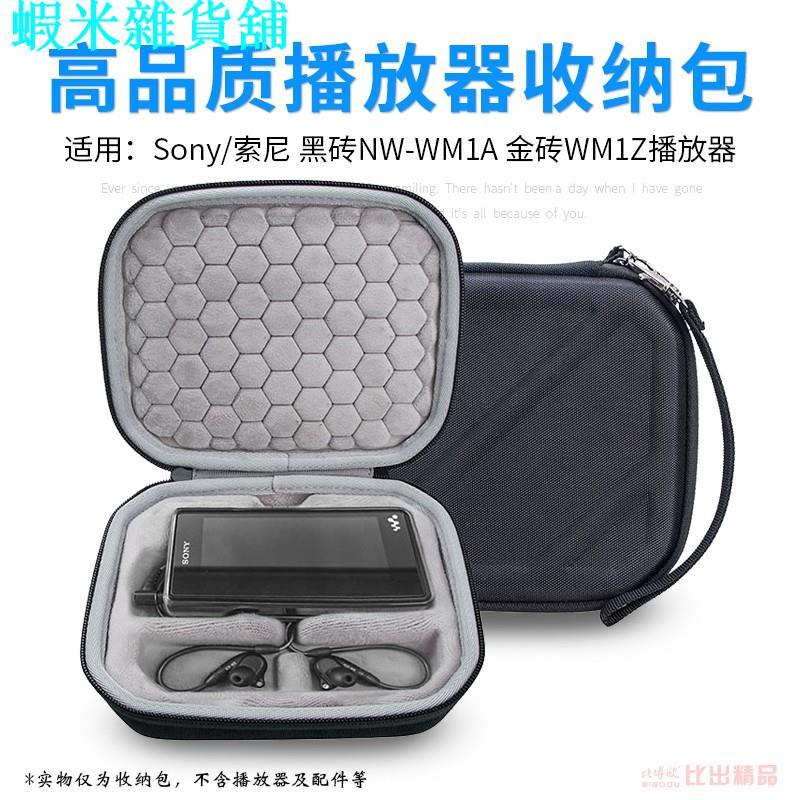 蝦米     適用索尼SONY黑磚NW-WM1A收納盒金磚WM1Z播放器收納包保護包套袋