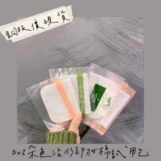 《現貨24小時出貨》 Dvz朵色試用包|素顏霜.BB霜.沾水卸妝棉💡 台中市