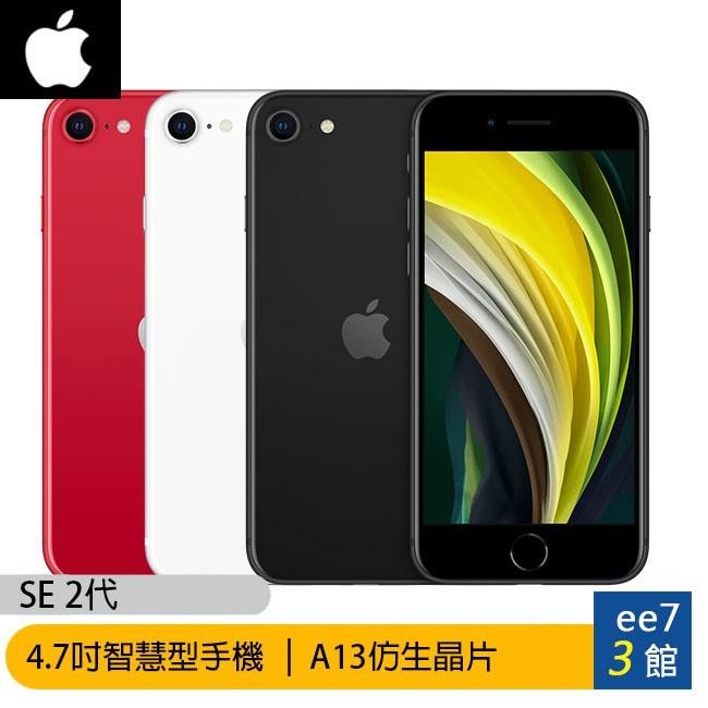 蘋果 Apple iPhone SE2 128G-紅 4.7吋智慧型手機(內附原廠旅充+原廠耳機)~送軍功殼+玻璃保貼
