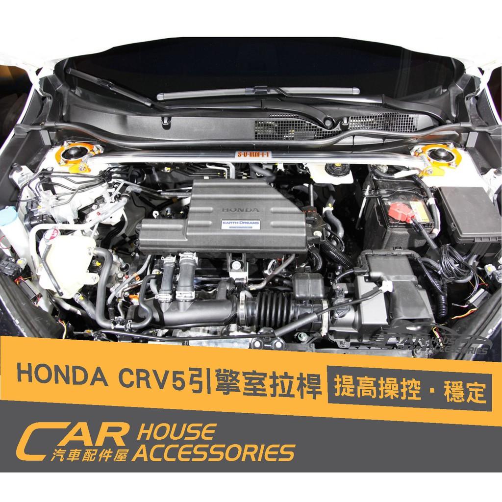 汽車配件屋 實體店面 CRV 5代 專用 引擎室拉桿