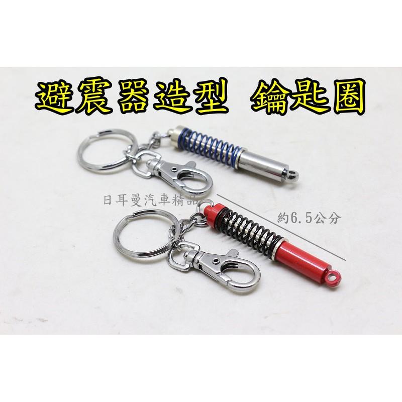 避震器造型 鑰匙圈