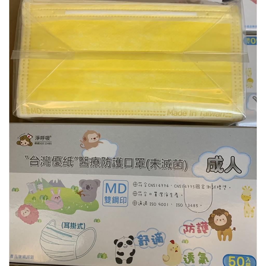 台灣優紙醫療平面口罩(成人)(兒童)