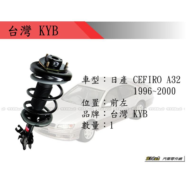 938嚴選 台灣KYB CEFIRO A32 前避震器總成 適用1996~2000
