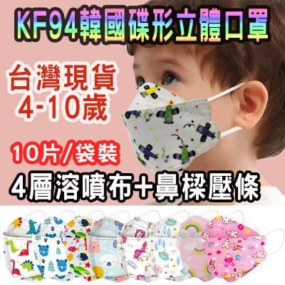 現貨 免運 KF94 韓國口罩 兒童立體口罩 幼童口罩 kn94 韓國 魚口 韓版 兒童 小孩 3D 立體口罩 四層口罩