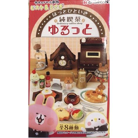 二手。絕版品。卡娜赫拉盒玩。Re-MeNT 。復古咖啡廳。純喫茶。兔兔。P助。