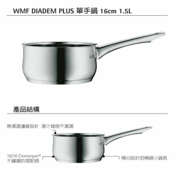德國WMF DIADEM PLUS系列16cm單手鍋