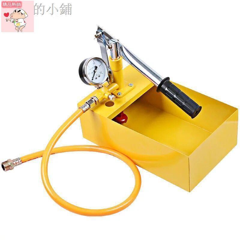 ❤️現貨免運💛☾▩♣珍品熱熔管材打壓 管道試壓泵 水管手動試壓機 自來水管焊接機