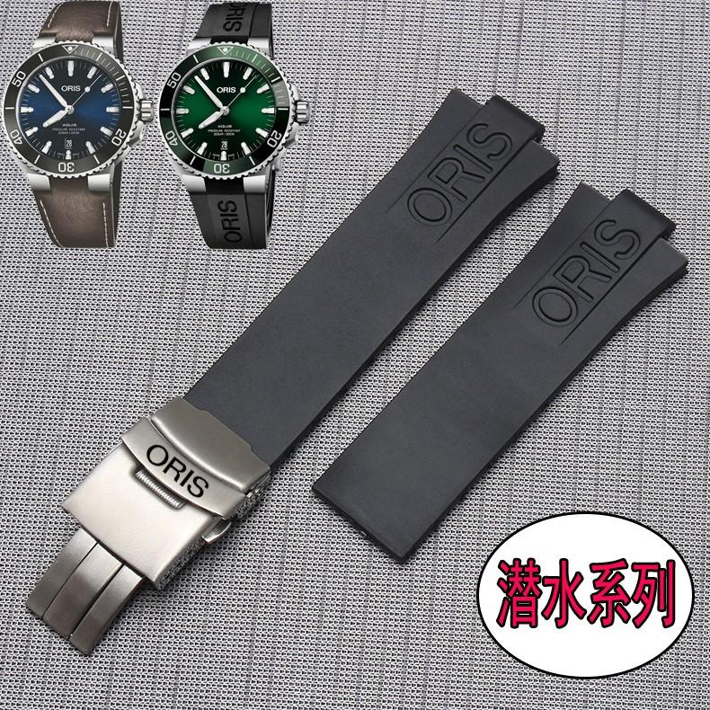 【精品錶帶上市】代用豪利時ORIS AQUIS潛水系列表帶 防水運動橡膠表帶男士24*11MM
