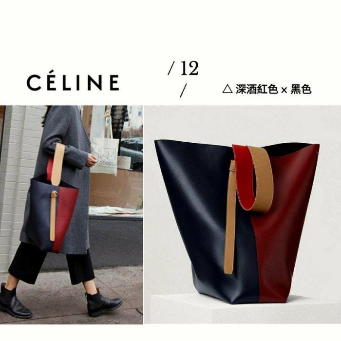 Celine Twisted Cabas 拼色可調節 手提包 水桶包 肩背包 寬肩帶
