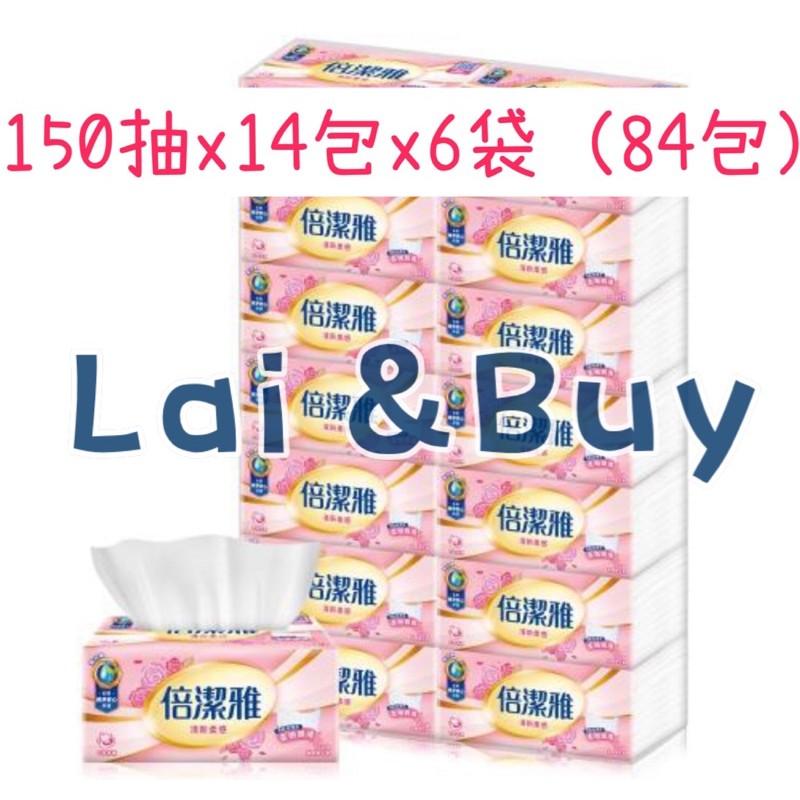 ✅免運✅清新柔感 柔嫩親膚 倍潔雅 清新柔感抽取式衛生紙150抽x14包x6袋(共84包)